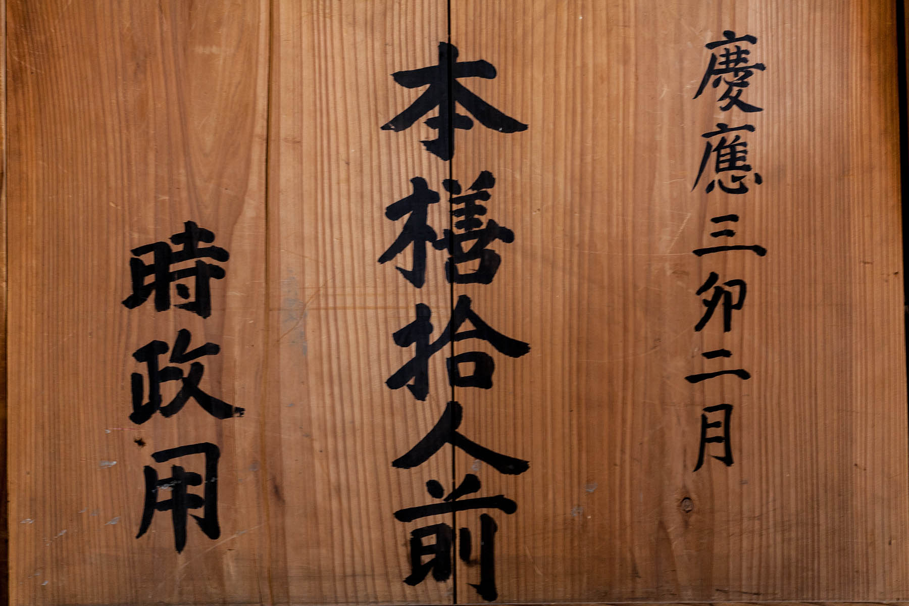 Mood_kame_japanese_bakery_edison_kanji_2